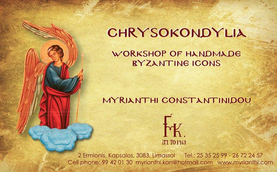 Handmade Byzantine Icons Chrysokondylia Cover Image on XploreCyprus