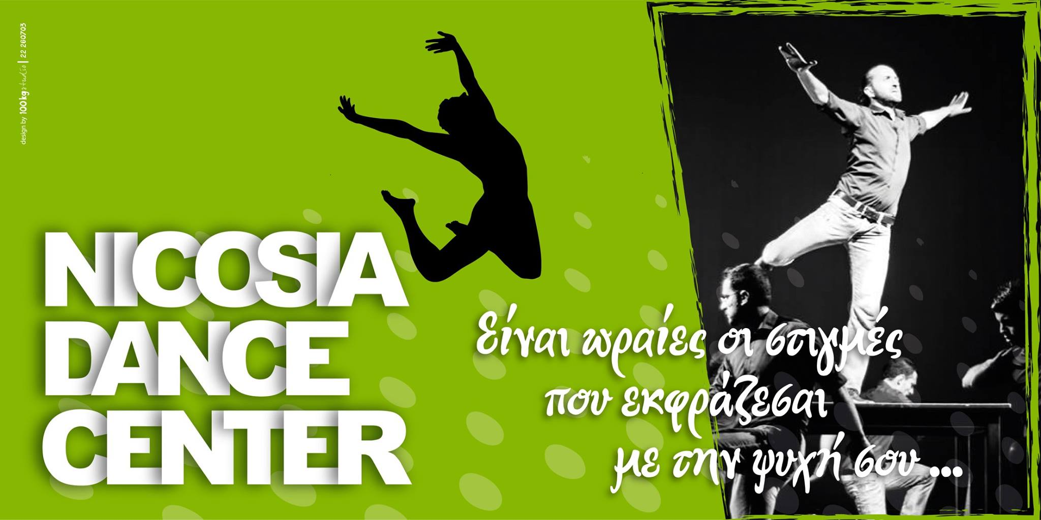 NDC NICOSIA DANCE CENTER Cover Image on XploreCyprus