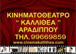 Kallithea Cinema Cover Image