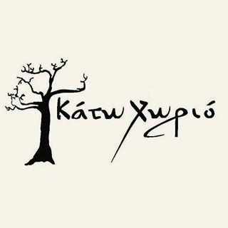 Kato Chorio Mousiki Taverna Profile Image  - Cypriot Restaurants - On XploreCyprus