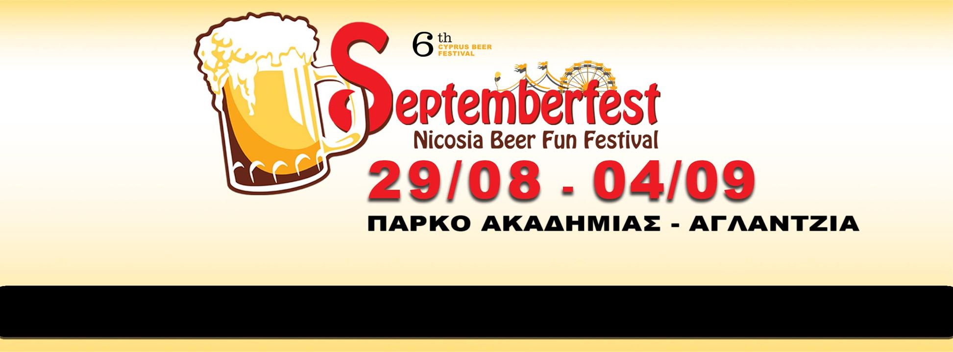 SeptemberFest Cover Image
