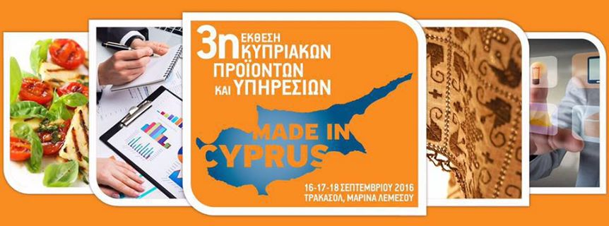 Made In Cyprus Exhibition Cover Image on XploreCyprus