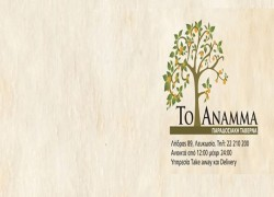 To Anamma Cover Image
