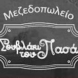 Σουβλάκι του Πασά - Souvlaki tou Pasa Profile Image  - Greek Restaurants - On XploreCyprus