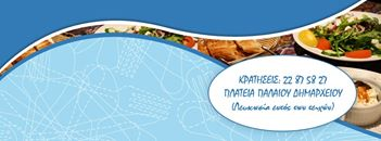 To Tsipouradiko Sti Stoa Profile Image  - Greek Restaurants - On XploreCyprus