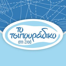 To Tsipouradiko Sti Stoa Logo Image on XploreCyprus