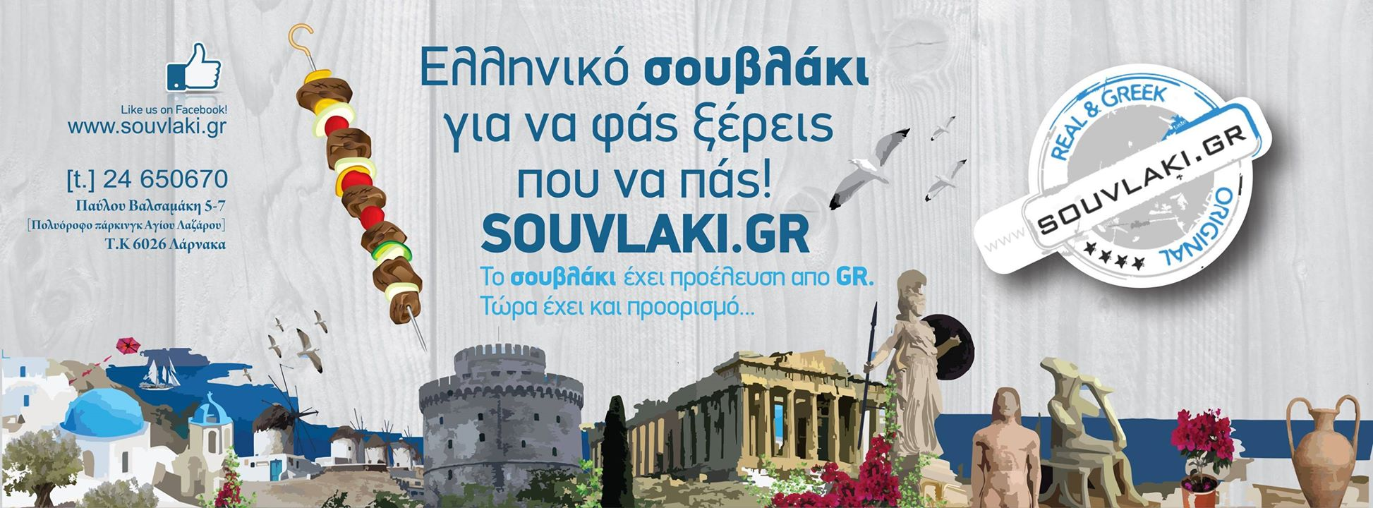 souvlaki.gr Cover Image on XploreCyprus
