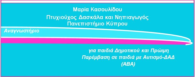 Αναγνωστήριο Cover Image on XploreCyprus