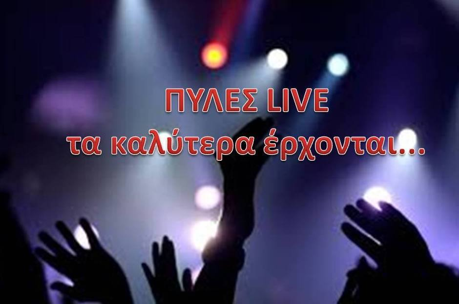 Pyles Live Profile Image  - Live Music - On XploreCyprus